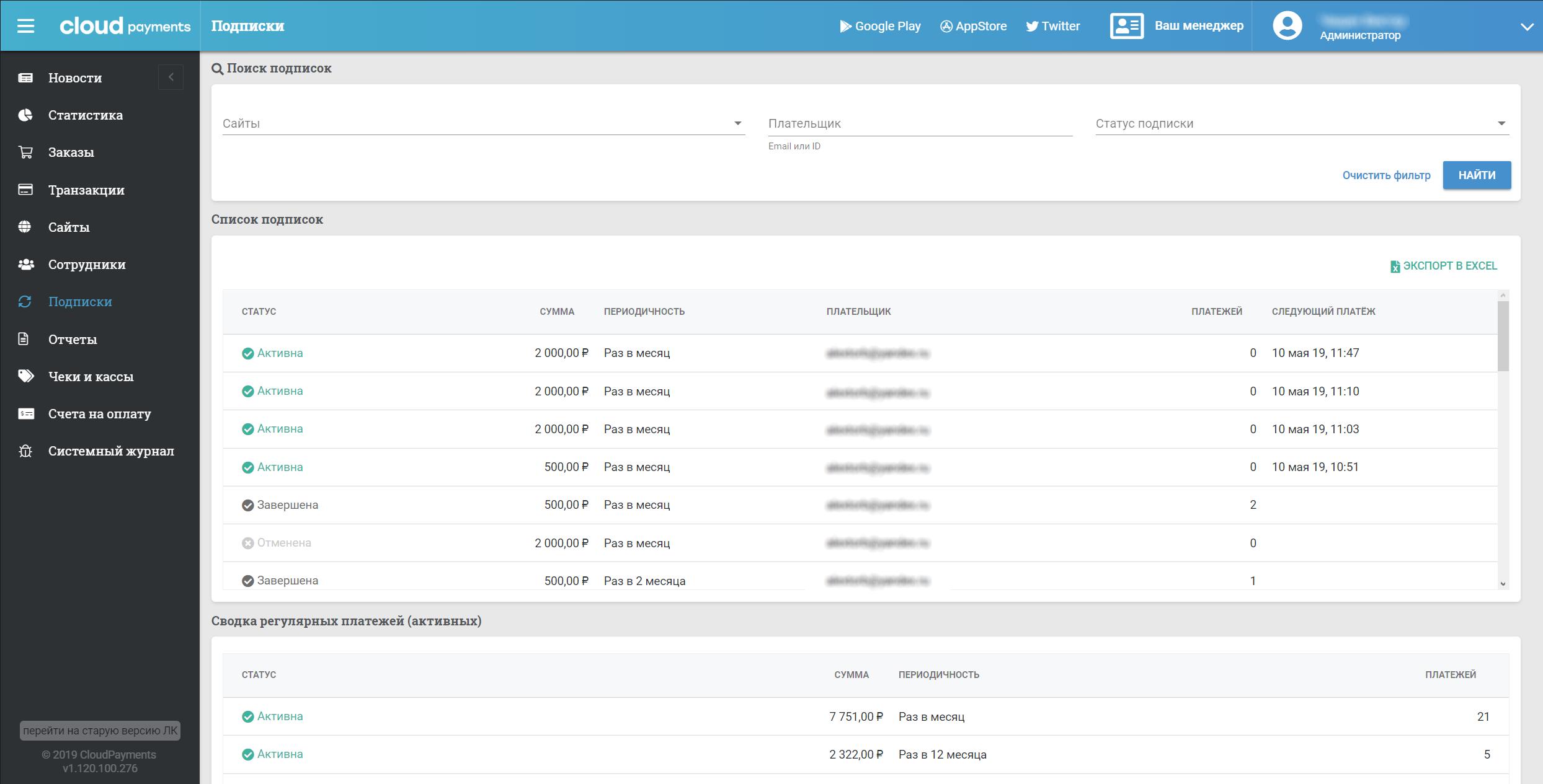 CloudPayments информация о подписках
